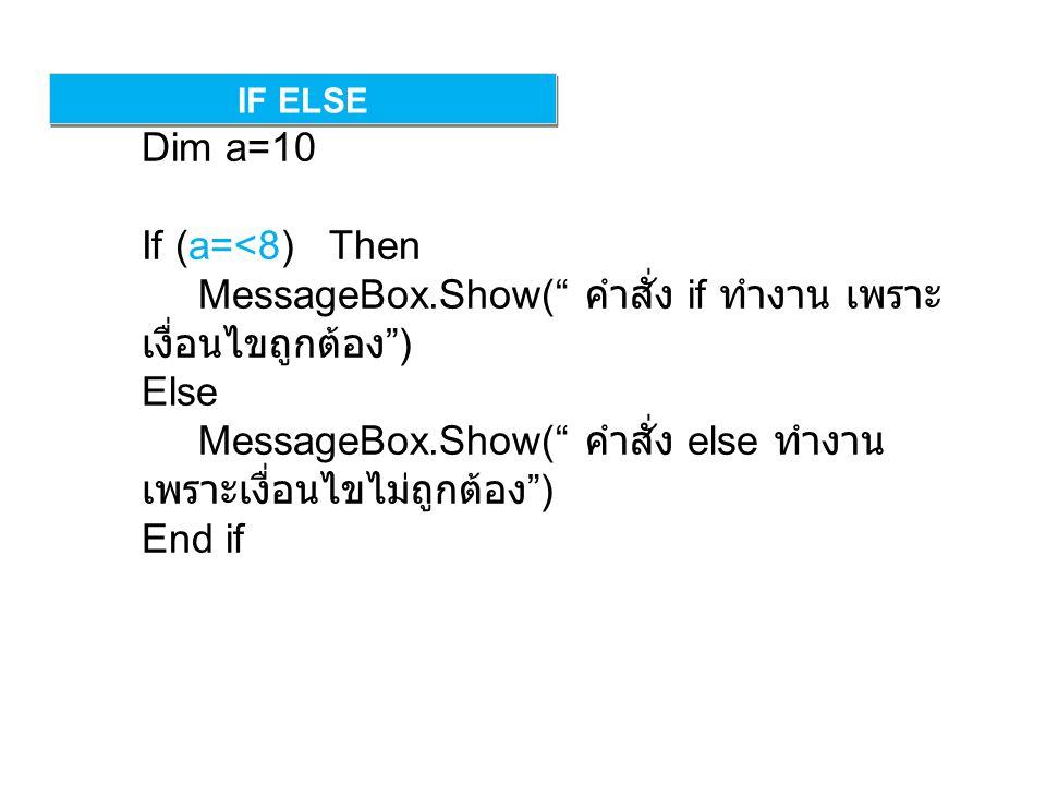 MessageBox.Show( คำสั่ง if ทำงาน เพราะเงื่อนไขถูกต้อง ) Else