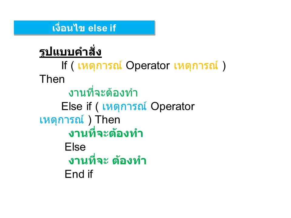 If ( เหตุการณ์ Operator เหตุการณ์ ) Then งานที่จะต้องทำ