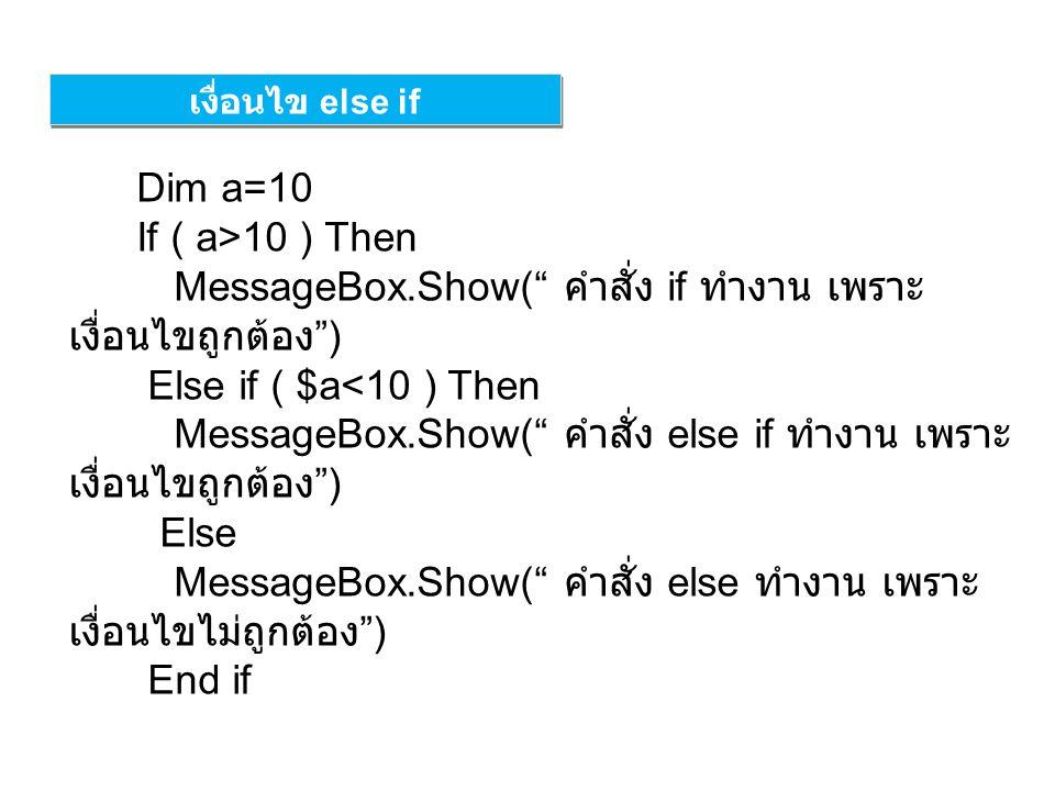 MessageBox.Show( คำสั่ง if ทำงาน เพราะเงื่อนไขถูกต้อง )