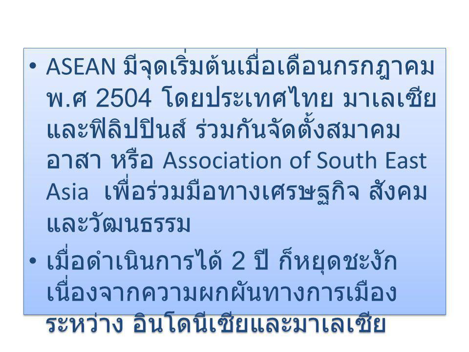 ASEAN มีจุดเริ่มต้นเมื่อเดือนกรกฎาคม พ