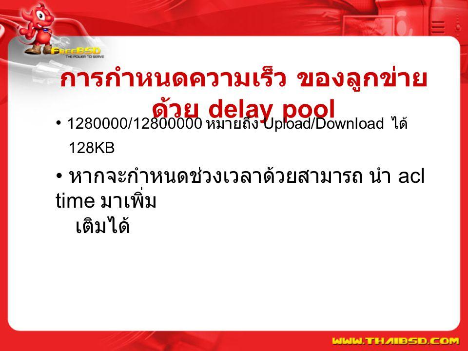 การกำหนดความเร็ว ของลูกข่าย ด้วย delay pool