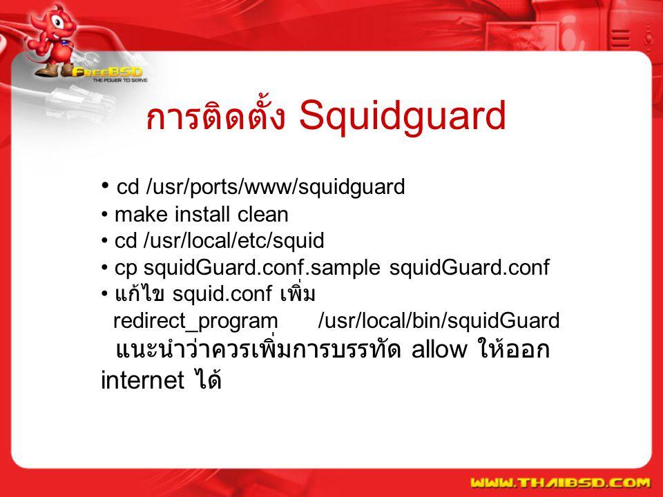 การติดตั้ง Squidguard