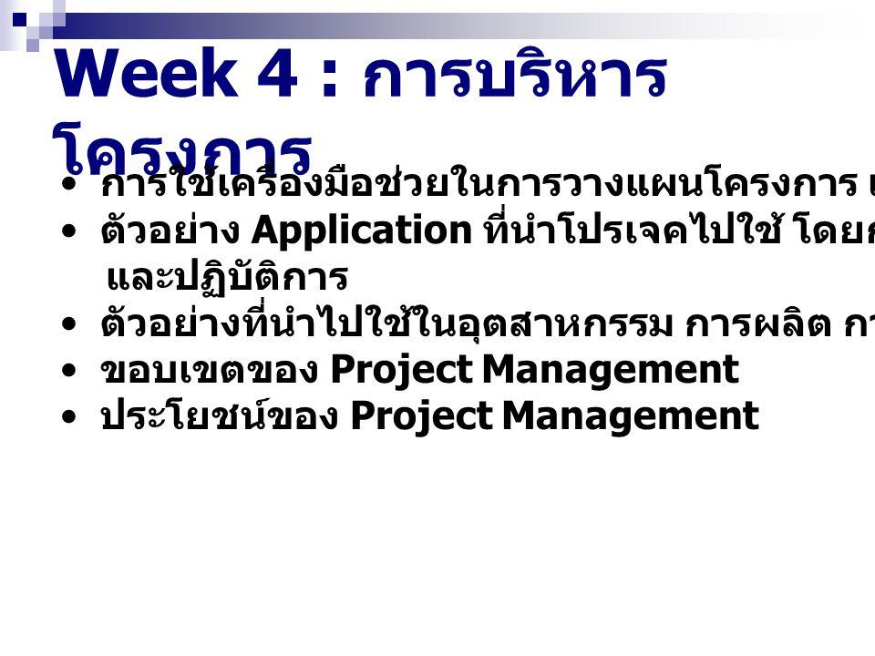 Week 4 : การบริหารโครงการ