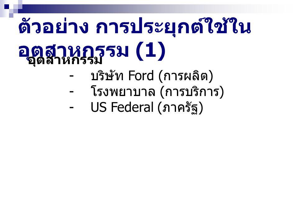 ตัวอย่าง การประยุกต์ใช้ในอุตสาหกรรม (1)