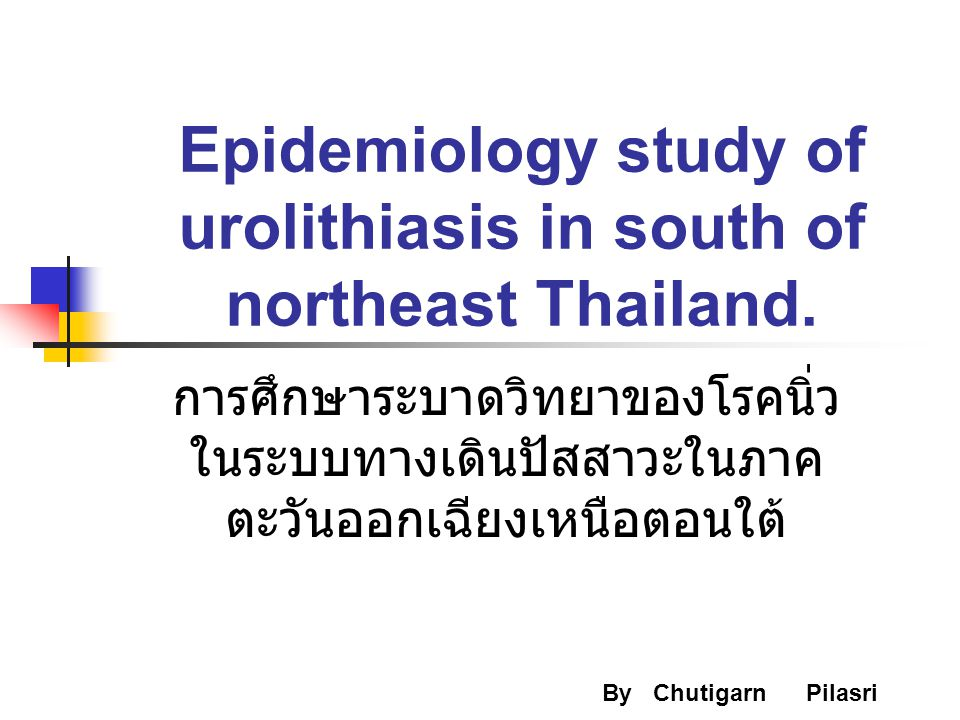 Epidemiology study of urolithiasis in south of northeast Thailand.