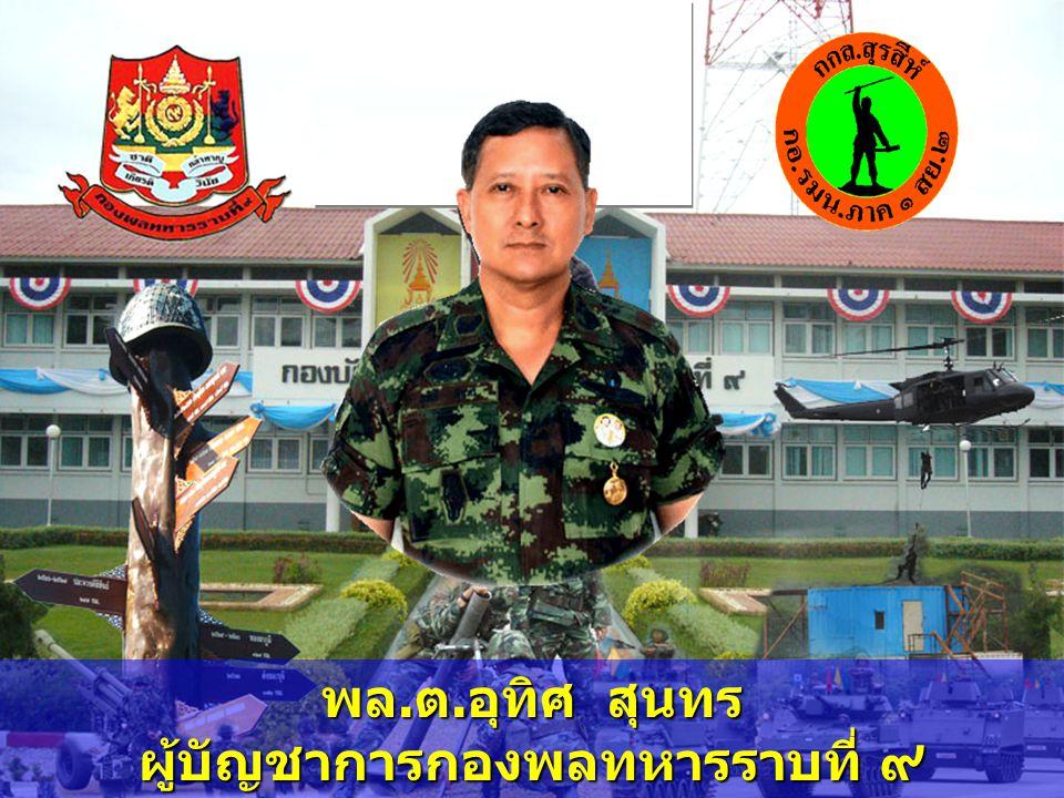 ผู้บัญชาการกองพลทหารราบที่ ๙
