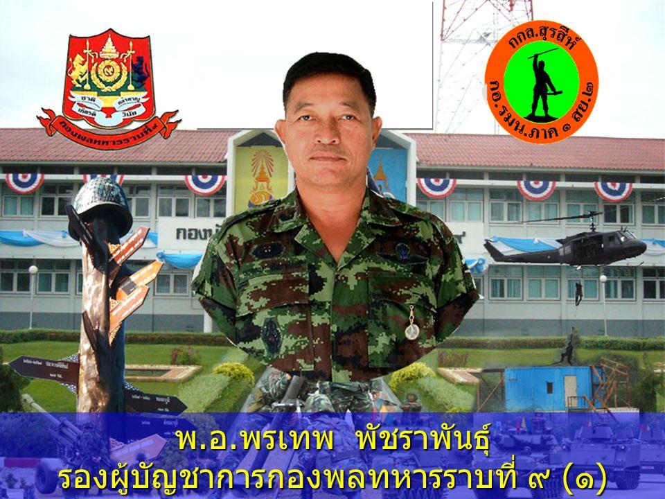 รองผู้บัญชาการกองพลทหารราบที่ ๙ (๑)