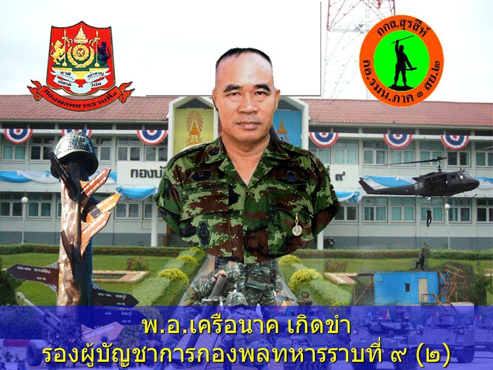 รองผู้บัญชาการกองพลทหารราบที่ ๙ (๒)