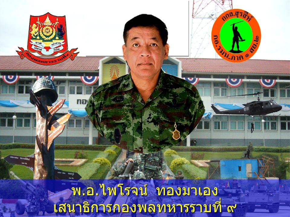 เสนาธิการกองพลทหารราบที่ ๙