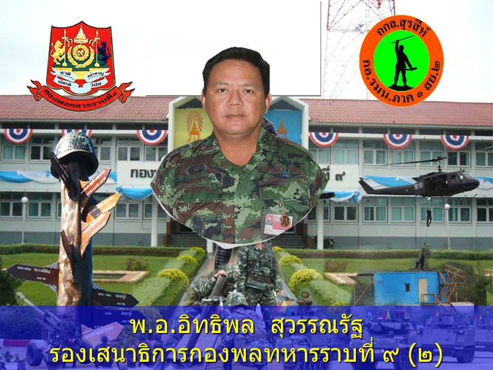 รองเสนาธิการกองพลทหารราบที่ ๙ (๒)