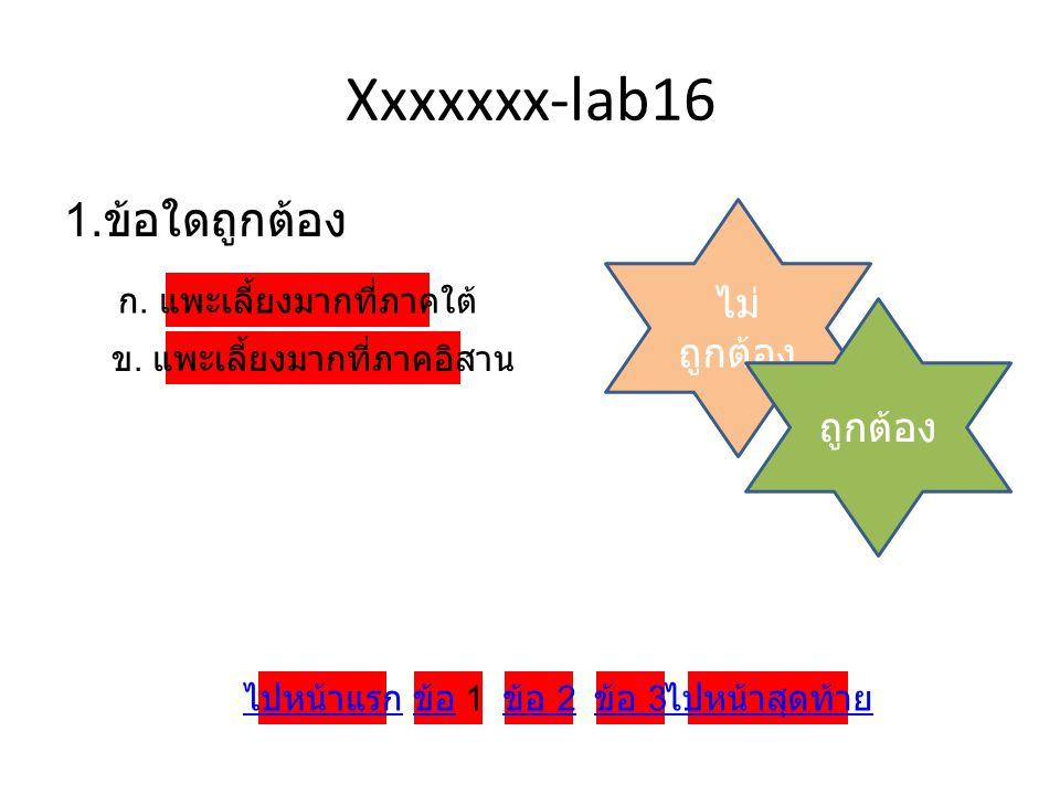 Xxxxxxx-lab16 1.ข้อใดถูกต้อง ไม่ถูกต้อง ถูกต้อง