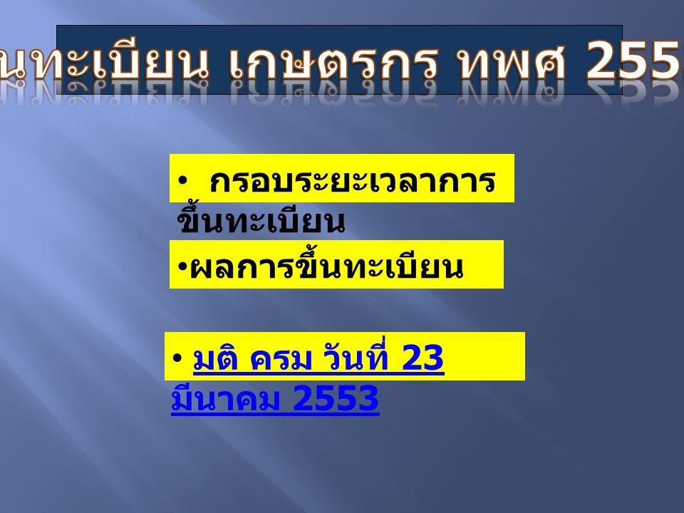 การขึ้นทะเบียน เกษตรกร ทพศ 2553/54