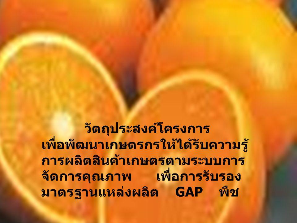 วัตถุประสงค์โครงการ เพื่อพัฒนาเกษตรกรให้ได้รับความรู้ การผลิตสินค้าเกษตรตามระบบการ. จัดการคุณภาพ เพื่อการรับรอง.