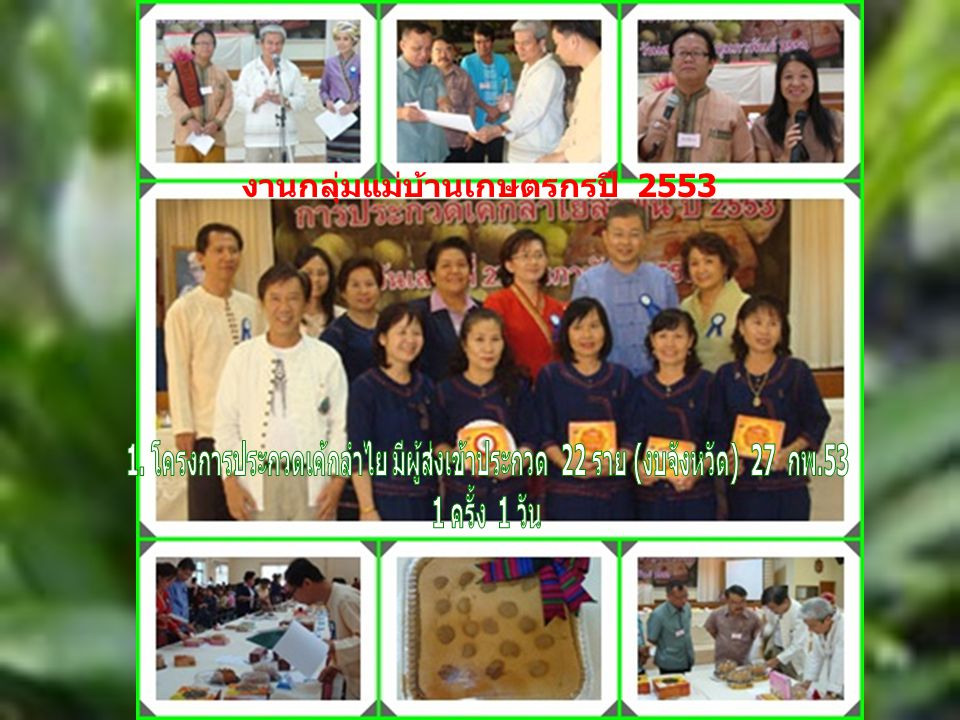 งานกลุ่มแม่บ้านเกษตรกรปี 2553