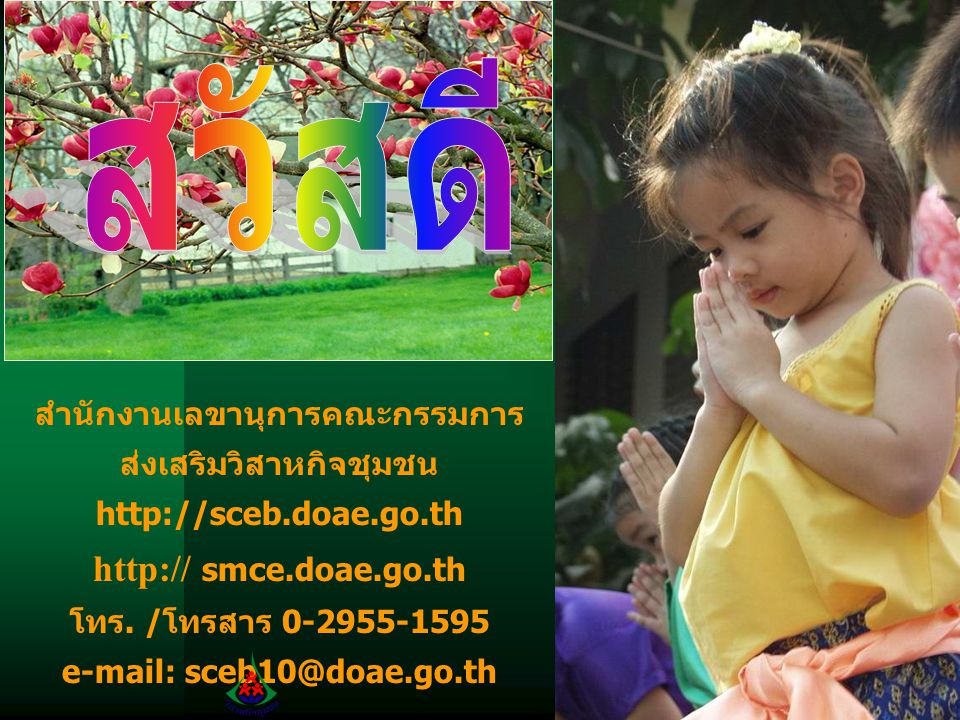 สวัสดี http:// smce.doae.go.th