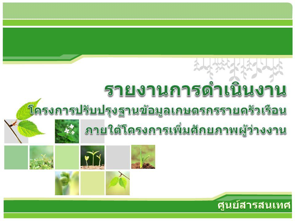 รายงานการดำเนินงาน โครงการปรับปรุงฐานข้อมูลเกษตรกรรายครัวเรือน ภายใต้โครงการเพิ่มศักยภาพผู้ว่างงาน
