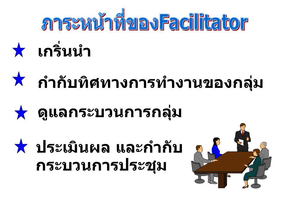 ภาระหน้าที่ของFacilitator