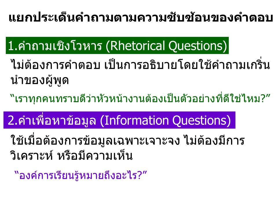 แยกประเด็นคำถามตามความซับซ้อนของคำตอบ
