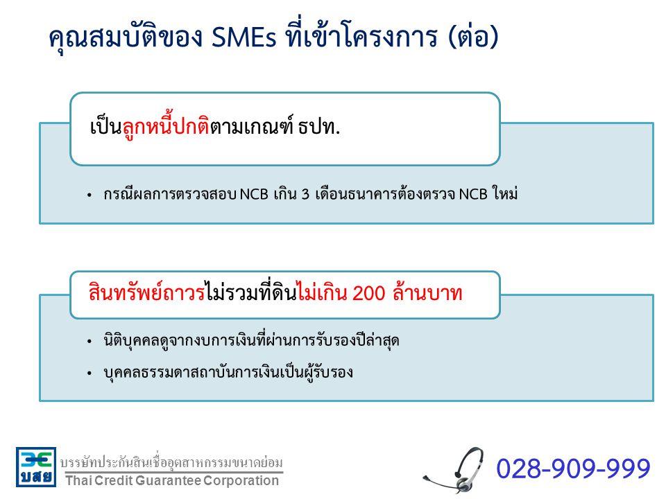 คุณสมบัติของ SMEs ที่เข้าโครงการ (ต่อ)