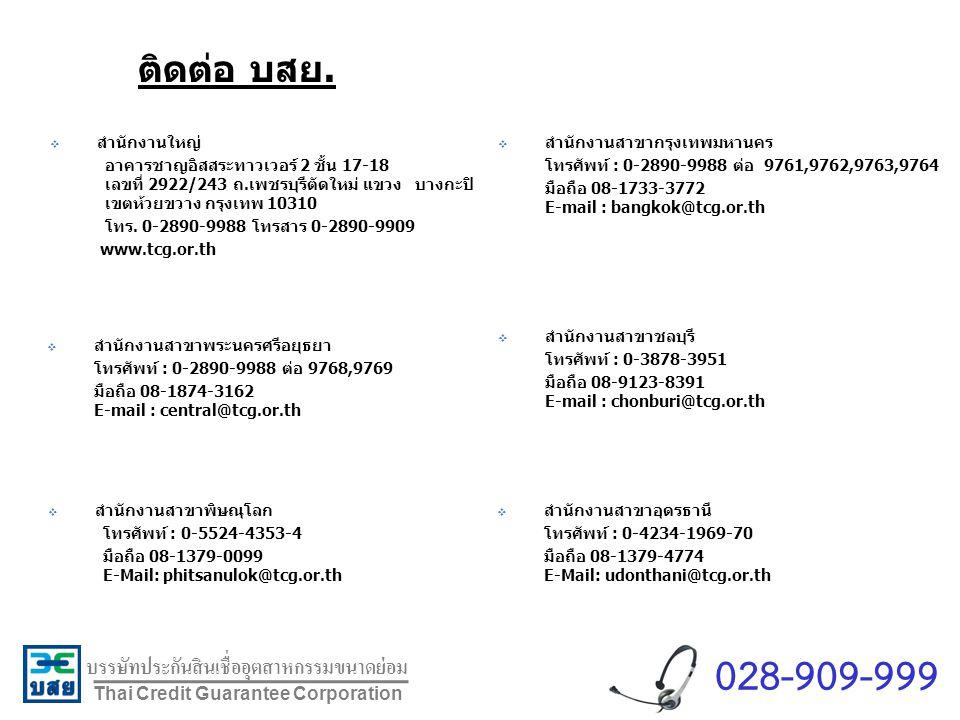 028-909-999 ติดต่อ บสย. สำนักงานใหญ่