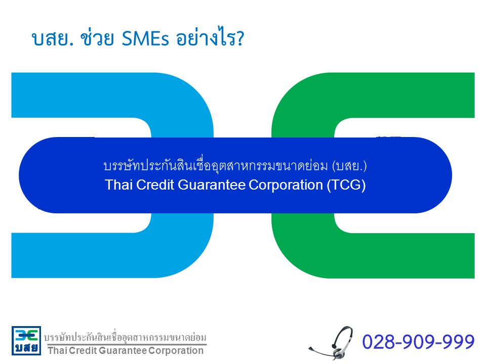บสย. ช่วย SMEs อย่างไร 028-909-999