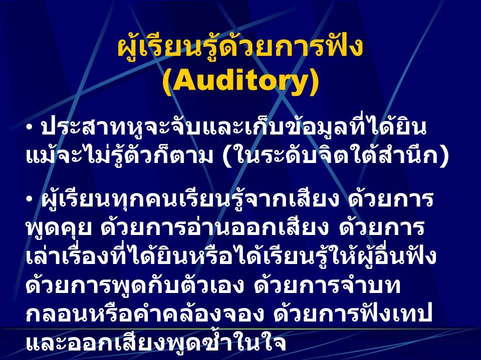 ผู้เรียนรู้ด้วยการฟัง (Auditory)