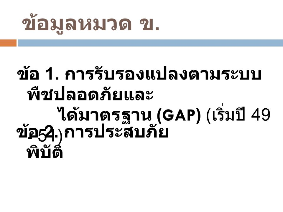 ข้อมูลหมวด ข. ข้อ 1. การรับรองแปลงตามระบบพืชปลอดภัยและ ได้มาตรฐาน (GAP) (เริ่มปี 49 - 51)