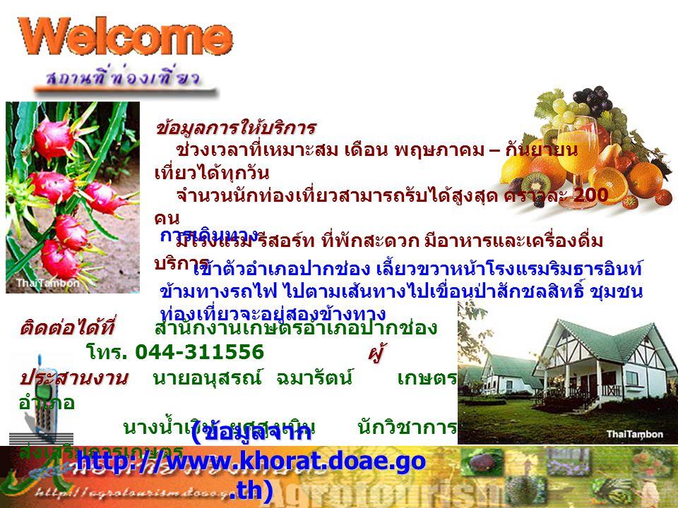 (ข้อมูลจาก http://www.khorat.doae.go.th)