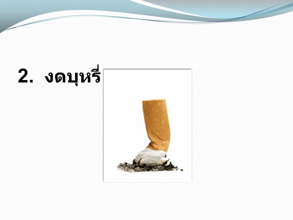 2. งดบุหรี่
