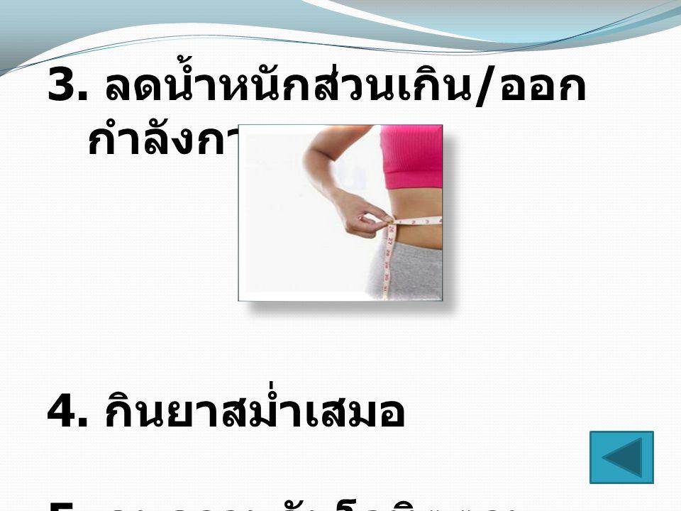 3. ลดน้ำหนักส่วนเกิน/ออกกำลังกาย