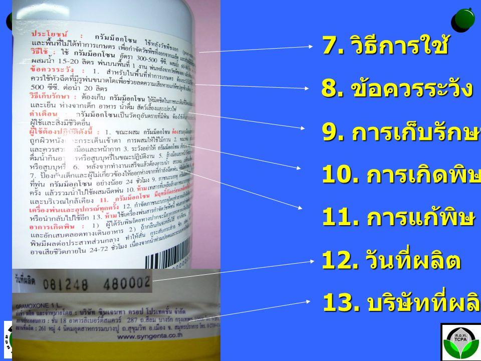 7. วิธีการใช้ 8. ข้อควรระวัง. 9. การเก็บรักษา.