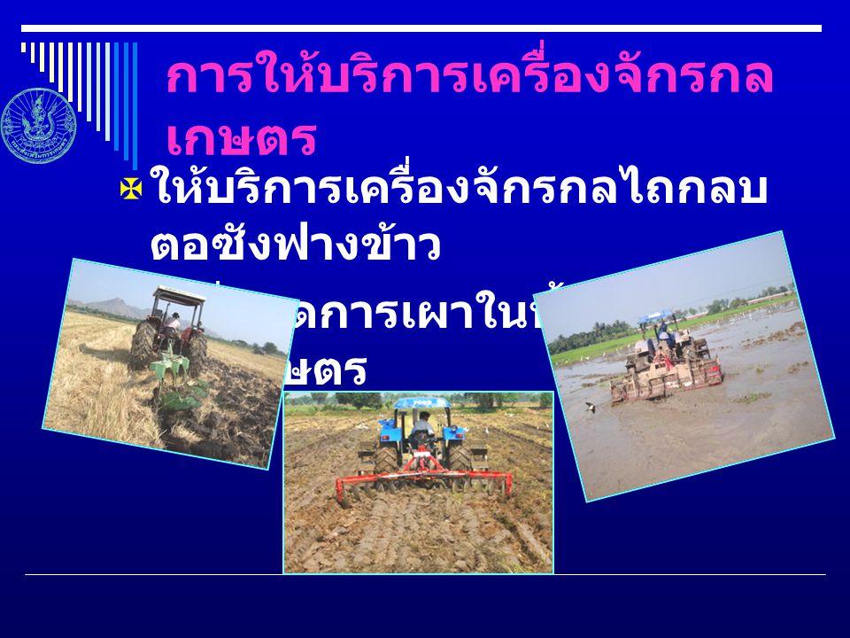 การให้บริการเครื่องจักรกลเกษตร