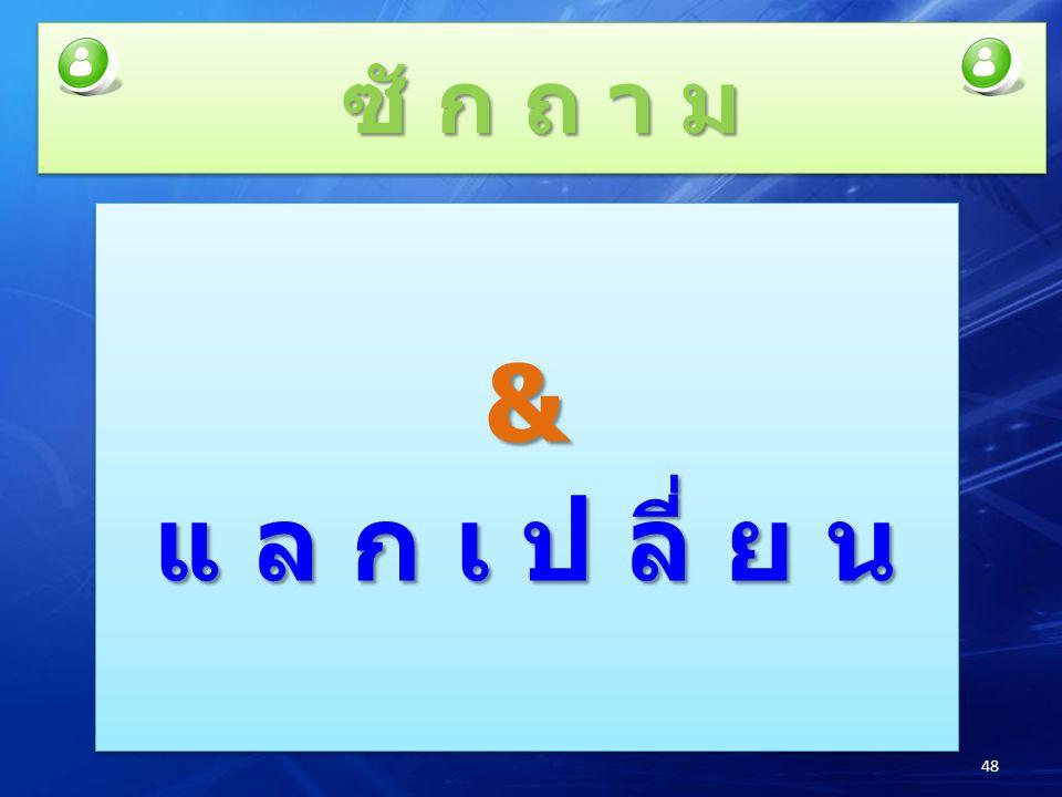 ซั ก ถ า ม & แ ล ก เ ป ลี่ ย น 48