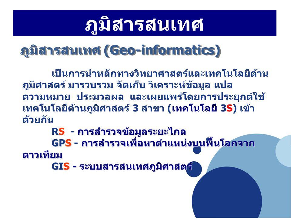 ภูมิสารสนเทศ ภูมิสารสนเทศ (Geo-informatics)