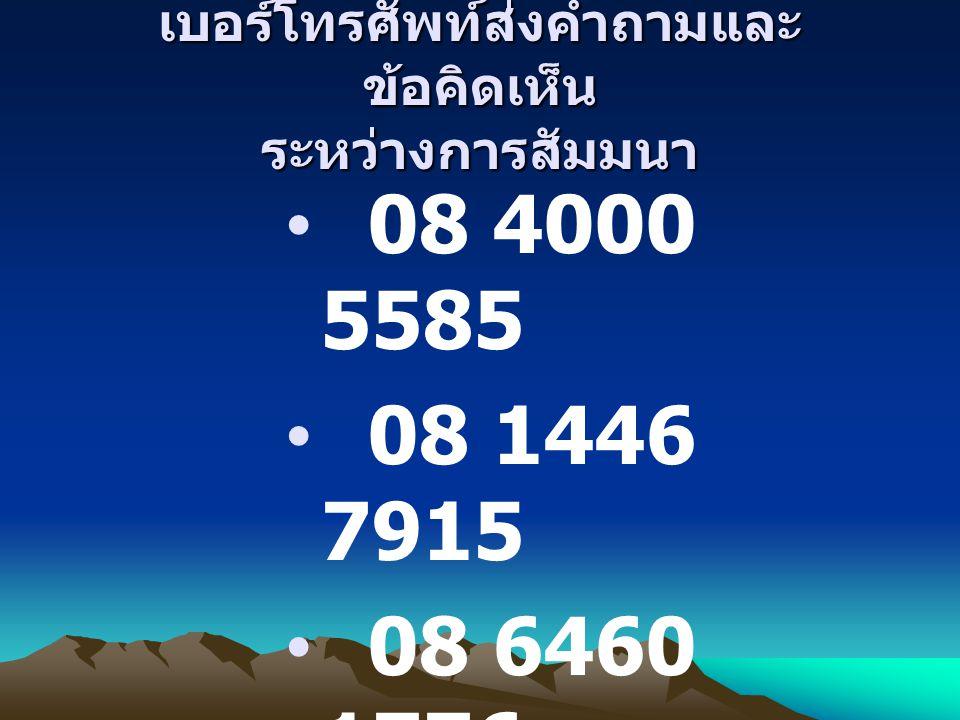 เบอร์โทรศัพท์ส่งคำถามและข้อคิดเห็น ระหว่างการสัมมนา