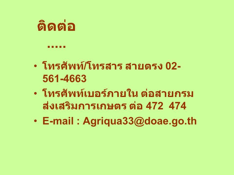 ติดต่อ..... โทรศัพท์/โทรสาร สายตรง 02-561-4663