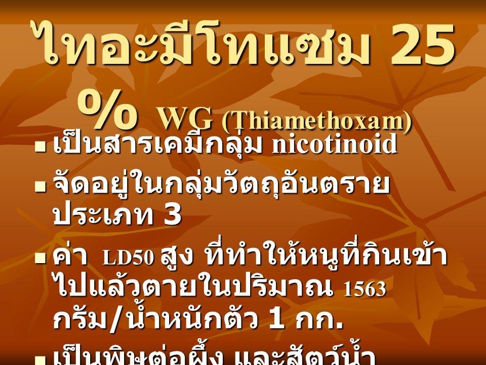 ไทอะมีโทแซม 25 % WG (Thiamethoxam)