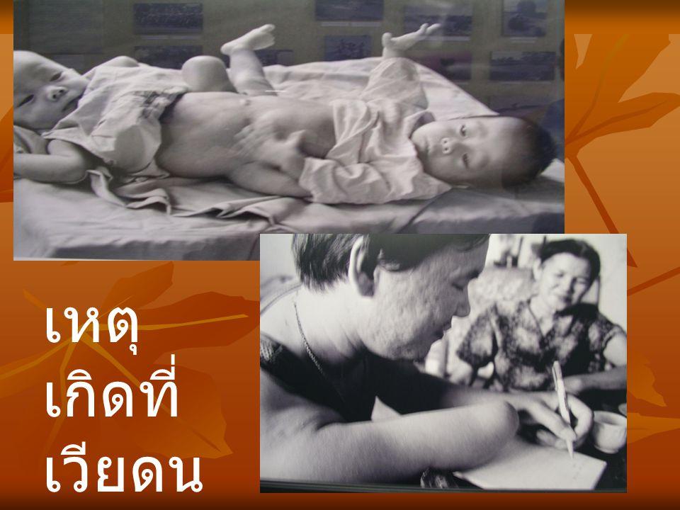 เหตุเกิดที่เวียดนาม