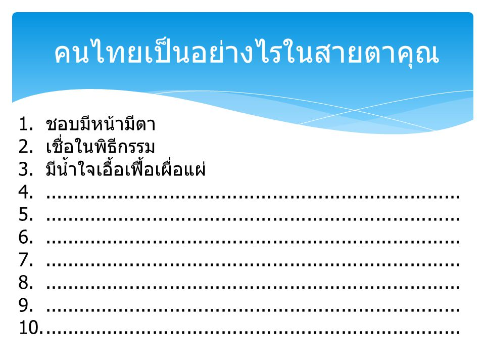 คนไทยเป็นอย่างไรในสายตาคุณ