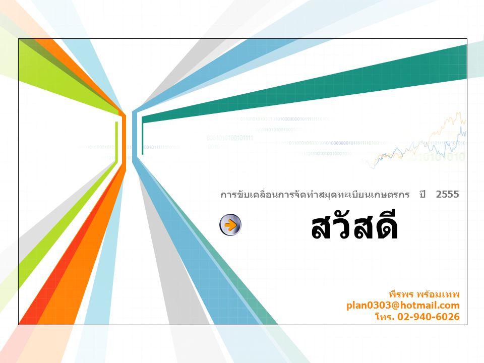 การขับเคลื่อนการจัดทำสมุดทะเบียนเกษตรกร ปี 2555