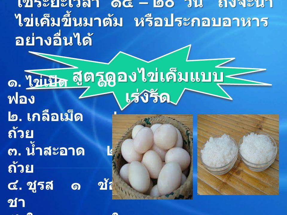 สูตรดองไข่เค็มแบบเร่งรัด