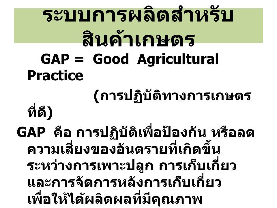 ระบบการผลิตสำหรับสินค้าเกษตร