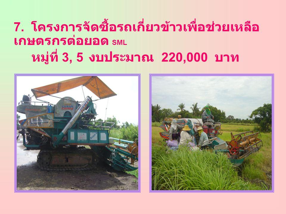 7. โครงการจัดซื้อรถเกี่ยวข้าวเพื่อช่วยเหลือเกษตรกรต่อยอด SML