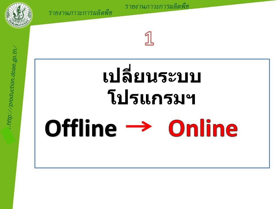 1 เปลี่ยนระบบโปรแกรมฯ Offline Online
