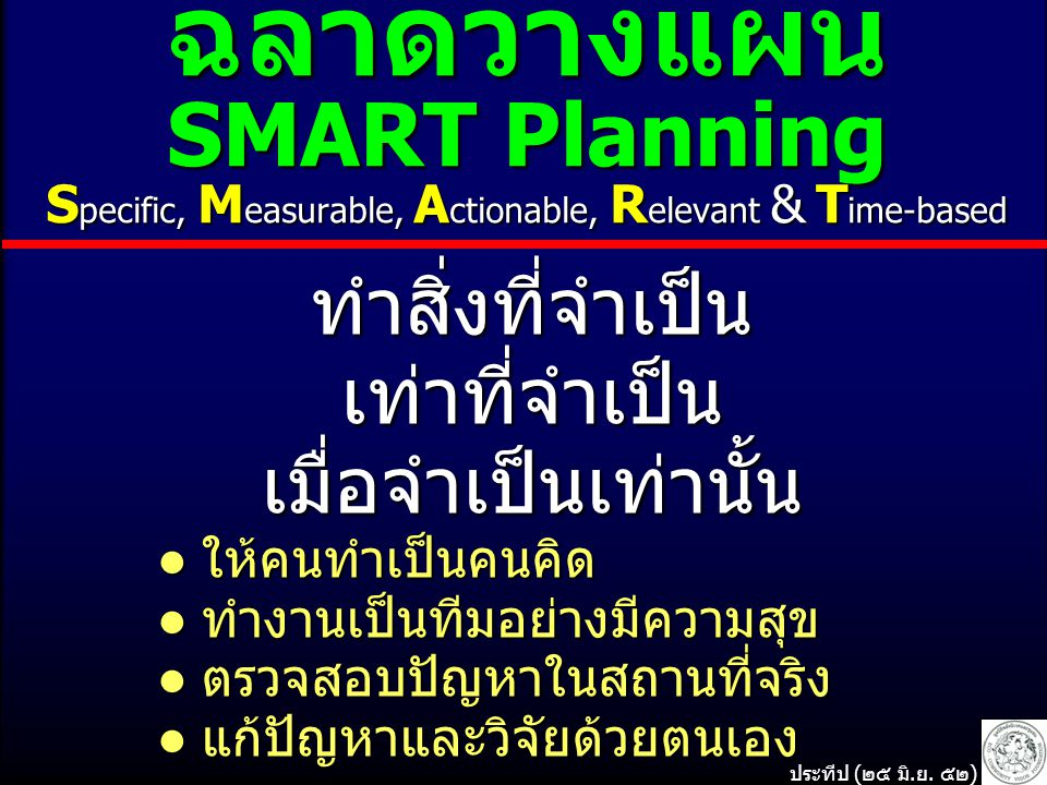 ฉลาดวางแผน SMART Planning Specific, Measurable, Actionable, Relevant & Time-based