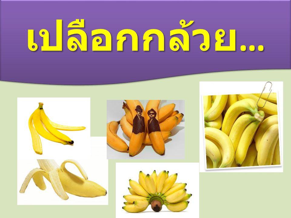 เปลือกกล้วย…