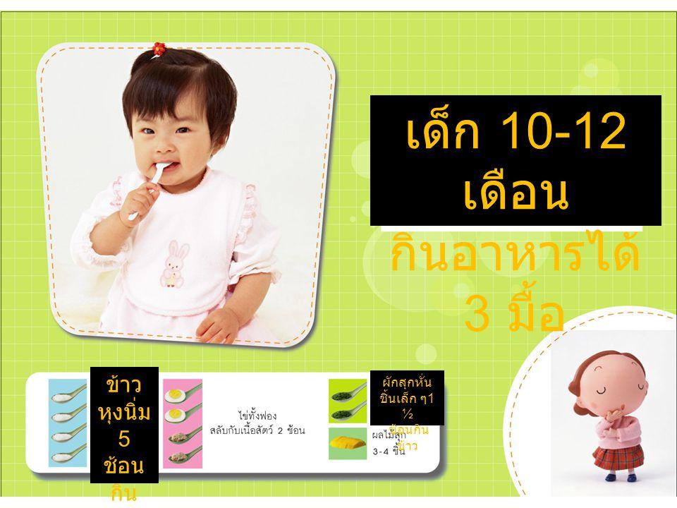 เด็ก 10-12 เดือน กินอาหารได้ 3 มื้อ ข้าวหุงนิ่ม 5 ช้อนกินข้าว