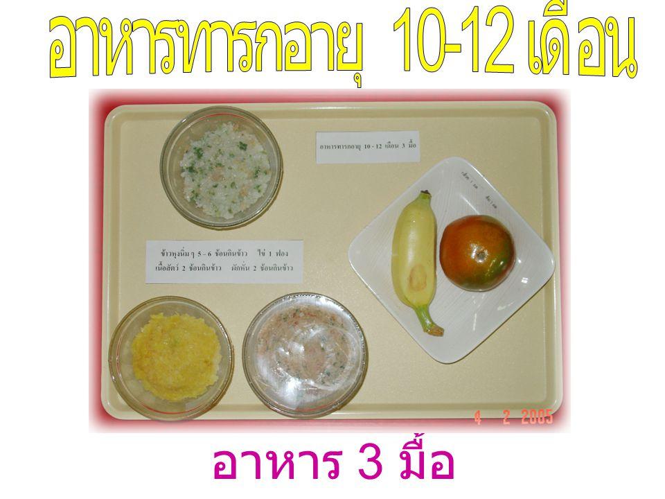 อาหารทารกอายุ 10-12 เดือน อาหาร 3 มื้อ