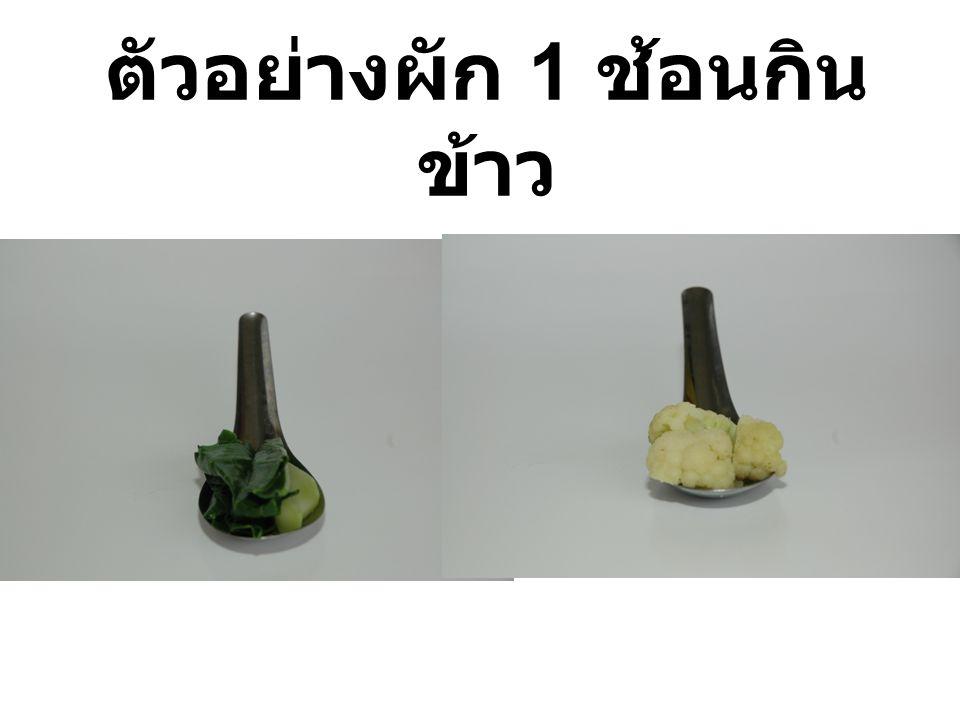 ตัวอย่างผัก 1 ช้อนกินข้าว