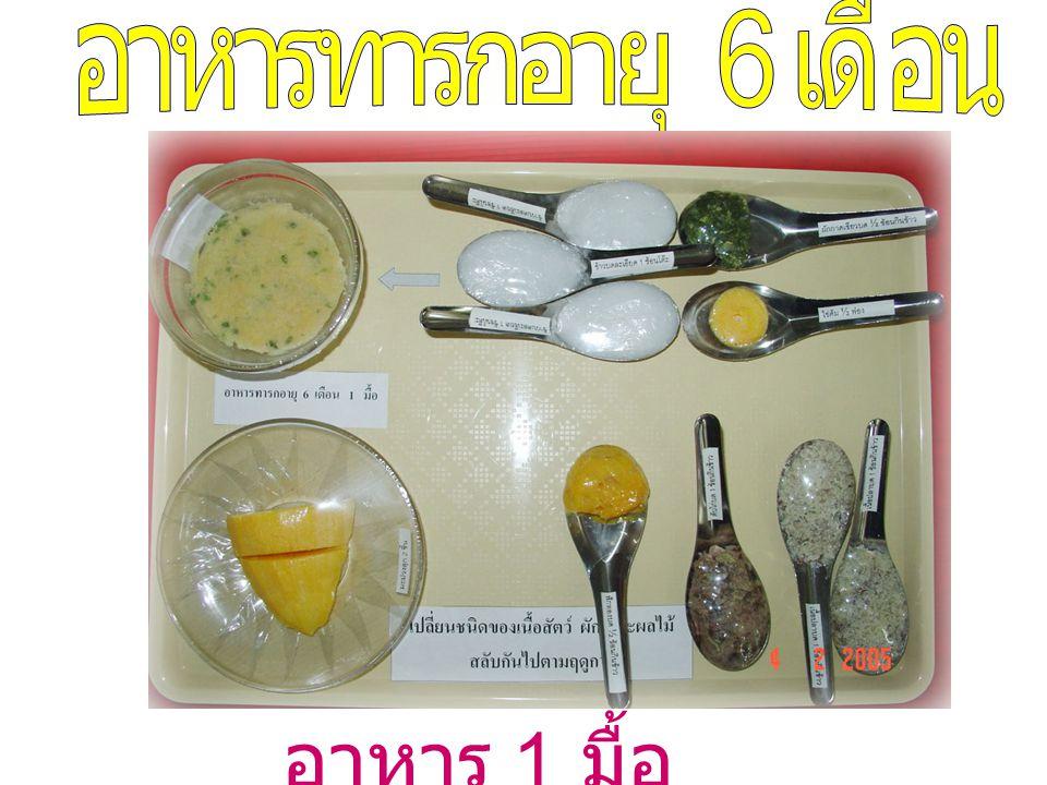 อาหารทารกอายุ 6 เดือน อาหาร 1 มื้อ